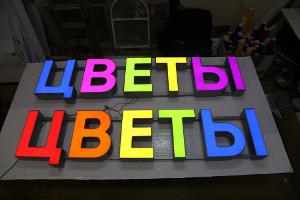 Объемные буквы со светодиодной подсветкой, молочный акрил