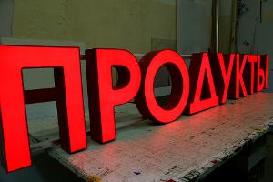 Световые буквы на каркасе,            лицо - красный акрил, подсветка - диоды